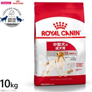 ロイヤルカナン ROYAL CANIN 犬 ドッグフード ミディアム アダルト 10kg(ロイヤルカナン ROYALCANIN ドライフード)