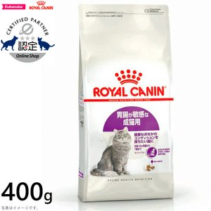 ロイヤルカナン 猫 キャットフード センシブル 400g|koji