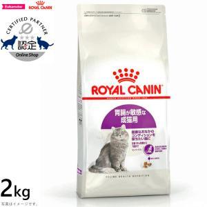 店内ポイント最大32倍!ロイヤルカナン 猫 キャットフード センシブル 2kg(ロイヤルカナン ROYALCANIN ドライフード)|koji