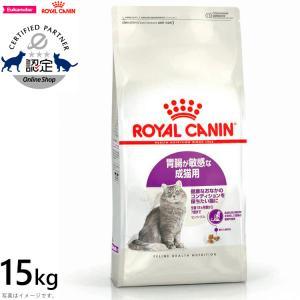 本日ポイント最大12倍! ロイヤルカナン 猫 キャットフード センシブル 15kg|koji