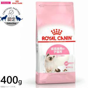 ロイヤルカナン 猫 キャットフード キトン 400g(ロイヤルカナン ROYALCANIN ドライフード)|koji