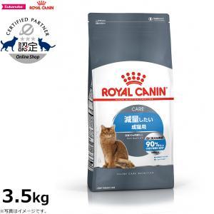 ポイント最大22倍! ロイヤルカナン 猫 キャットフード ライト ウェイト ケア 3.5kg|koji