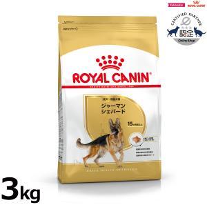 ロイヤルカナン ROYAL CANIN 犬 ドッグフード ジャーマンシェパード成犬・高齢犬用 3kg(ロイヤルカナン ROYALCANIN ドライフード)