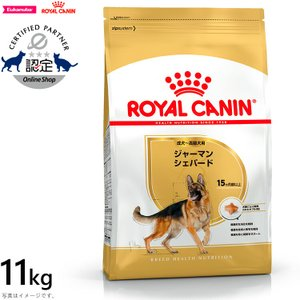 ロイヤルカナン ROYAL CANIN 犬 ドッグフード ジャーマンシェパード成犬・高齢犬用 12kg(ロイヤルカナン ROYALCANIN ドライフード)