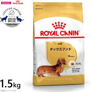 ロイヤルカナン ROYAL CANIN 犬 ドッグフード ダックスフンド 成犬用 1.5kg(ロイヤルカナン ROYALCANIN ドライフード)
