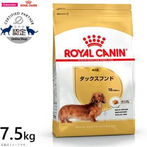 ポイント最大13倍!さらに、8%OFFクーポン! ロイヤルカナン 犬 ドッグフード ダックスフンド 成犬用 7.5kg|koji