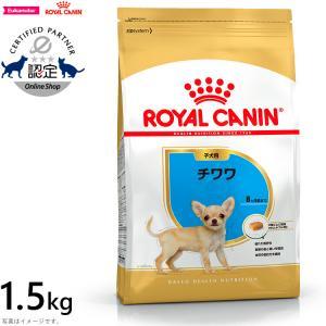 店内ポイント最大22倍! ロイヤルカナン 犬 ドッグフード チワワ 子犬用 1.5kg|koji