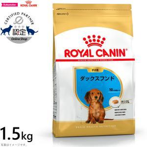 ロイヤルカナン 犬 ドッグフード ダックスフンド 子犬用 1.5kg koji