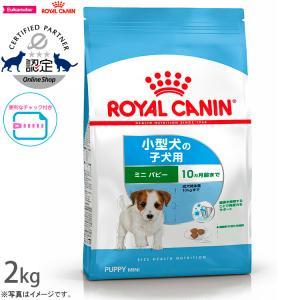 ロイヤルカナン 犬 ドッグフード ミニ パピー 2kg|koji