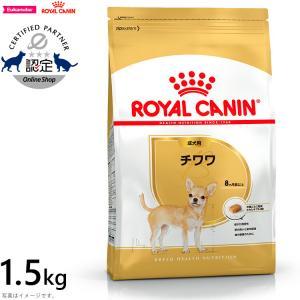 店内ポイント最大22倍! ロイヤルカナン 犬 ドッグフード チワワ 成犬用 1.5kg|koji