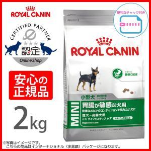 ポイント最大13倍! ロイヤルカナン 犬 ドッグフード ミニ ダイジェスティブ ケア 2kg(ロイヤルカナン)|koji