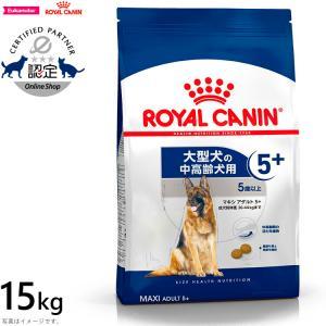 ロイヤルカナン ドッグフード マキシ アダルト 5+ 大型犬(成犬時体重26〜44kg)高齢犬用(5...