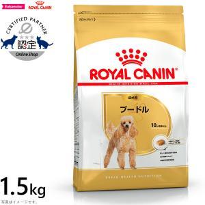 ロイヤルカナン ROYAL CANIN 犬 ドッグフード プードル 成犬用 1.5kg(ロイヤルカナン ROYALCANIN ドライフード)