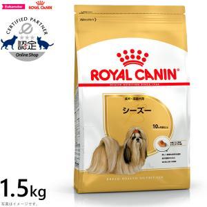 ポイント最大22倍! ロイヤルカナン 犬 ドッグフード シーズー 成犬・高齢犬用 1.5kg(ロイヤルカナン)|koji