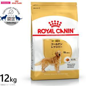 ロイヤルカナン ROYAL CANIN 犬 ドッグフード ゴールデンレトリバー成犬・高齢犬用 12kg(ロイヤルカナン ROYALCANIN ドライフード)