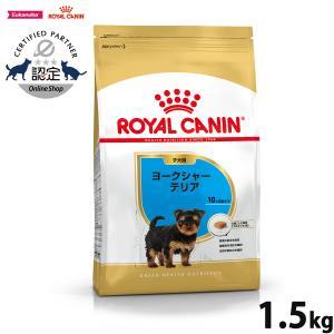 ポイント最大13倍! ロイヤルカナン 犬 ドッグフード ヨークシャーテリア 子犬用 1.5kg|koji