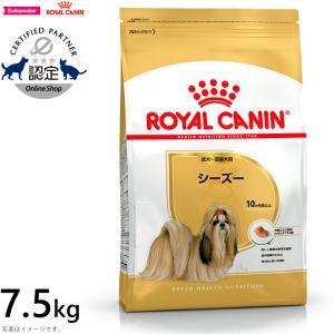 ロイヤルカナン 犬 ドッグフード シーズー 成犬・高齢犬用 7.5kg(ロイヤルカナン)|koji