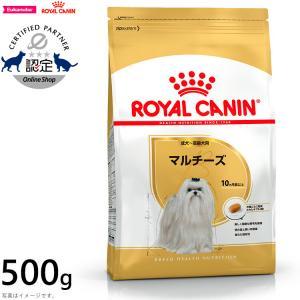 ポイント最大13倍! ロイヤルカナン 犬 ドッグフード マルチーズ成犬・高齢犬用 500g(ロイヤルカナン)|koji