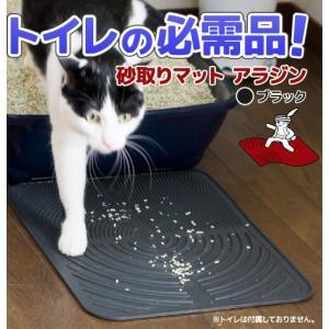 本日ポイント最大12倍! 猫のトイレ 砂取りマット アラジン ブラック|koji