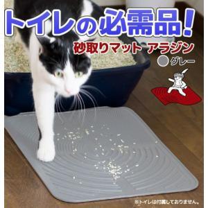 ポイント最大12倍! 猫のトイレ 砂取りマット アラジン グレー|koji