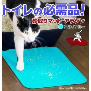 ポイント最大12倍! 猫のトイレ 砂取りマット アラジン スカイブルー|koji
