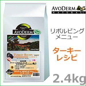 アボダーム リボルビングメニュー ターキーレシピ 2.4kg /アボダーム