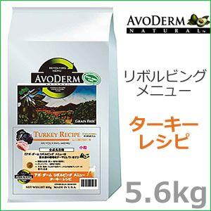 アボダーム リボルビングメニュー ターキーレシピ 5.6kg /アボダーム