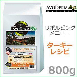 アボダーム リボルビングメニュー ターキーレシピ 800g /アボダーム