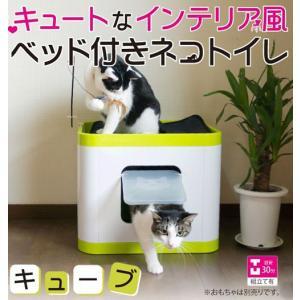 ポイント最大12倍! ベッド付き猫トイレ ネコトイレ フード付き キューブ|koji