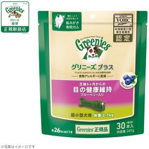 ポイント最大17倍!15日23時59分まで! グリニーズ プラス 日本正規品 目の健康維持 超小型犬用 体重2-7kg 30本入り|koji