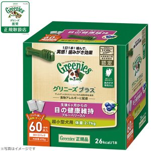 本日ポイント最大17倍!23時59分まで! グリニーズ プラス 日本正規品 目の健康維持 超小型犬用 体重2-7kg 60本入り|koji
