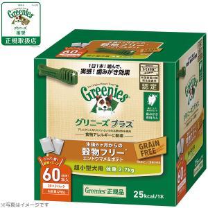 ポイント最大13倍! グリニーズ プラス 日本正規品 穀物フリー 超小型犬用 体重2-7kg 60本入り|koji