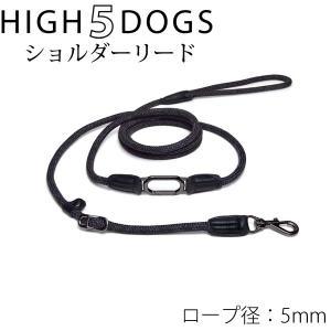ポイント最大21倍! ハイ5ドッグ クリックショルダーリード 5mm チャコール(係留 犬 HIGH5DOGS)|koji