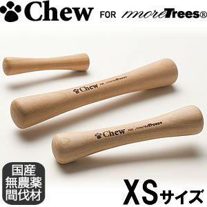 本日ポイント最大20倍!23時59分まで! Chew for more Trees(チュウ フォー モア トリーズ) XSサイズ超小型犬〜小型犬向き|koji