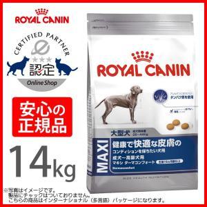 ポイント最大13倍! ロイヤルカナン 犬 ドッグフード マキシ ダーマコンフォート 14kg(ロイヤルカナン)|koji