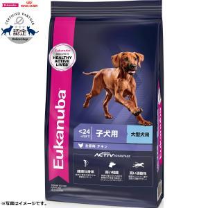 ポイント最大12倍! ユーカヌバ ドッグフード ラージ パピー 子犬用 大型犬用 〜24ヶ月まで 2.7kg|koji