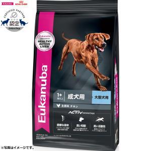 ポイント最大12倍! ユーカヌバ ドッグフード ラージ アダルト 成犬用 大型犬用 1歳以上 13.5kg|koji