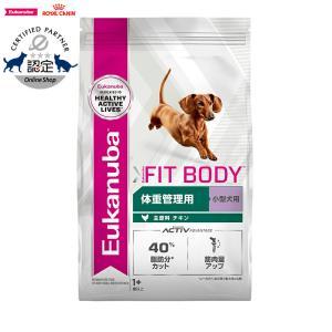 ユーカヌバ スモール フィットボディ 体重管理用 1歳以上の小型犬用 2.7kg|koji