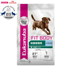 ユーカヌバ ラージ フィットボディ 体重管理用 1歳以上の大型犬用 7.5kg|koji