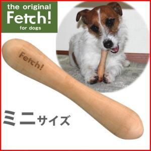 本日ポイント最大20倍!23時59分まで! 犬のおもちゃ フェッチ(Fetch) ミニサイズ|koji