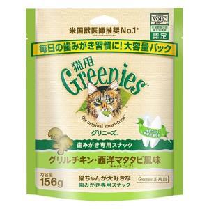 ポイント最大16倍! おまけ付き♪ グリニーズ 猫用 正規品 グリルチキン・西洋マタタビ風味 大容量パック 156g|koji