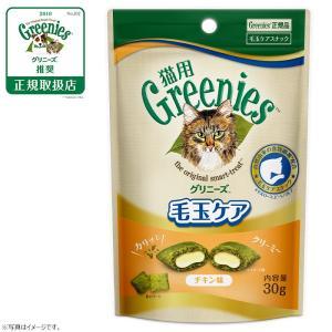 ポイント最大15倍! グリニーズ 猫用 毛玉ケア チキン味 30g 無添加 おやつ|koji