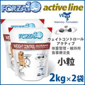 ポイント最大22倍! フォルツァ10 ドッグフード ウェイトコントロール アクティブ(低カロリー)小粒 4kg(2kg×2)|koji