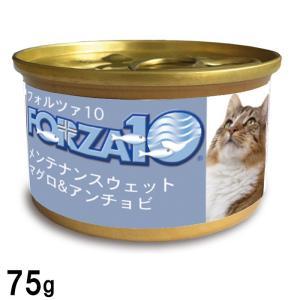 7日0時〜♪店内ポイント最大37倍!フォルツァ10 メンテナンス モイストウェット マグロ&アンチョビ 85g(キャットフード 猫缶 無添加)|koji