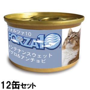 7日0時〜♪店内ポイント最大37倍!フォルツァ10 メンテナンス モイストウェット マグロ&アンチョビ 12缶セット(キャットフード 猫缶 無添加)|koji