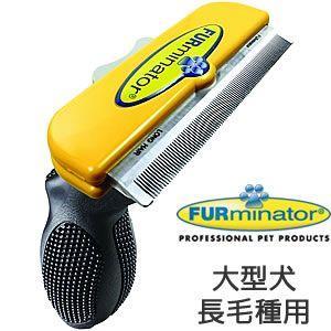 換毛期 ファーミネーター 大型犬 L 長毛種用 正規品