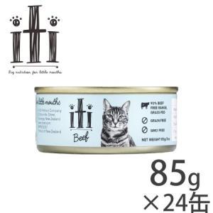 本日ポイント最大21倍! iti(イティ) ウェットキャットフード ビーフ缶 85g×24缶|koji
