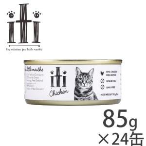 本日ポイント最大21倍! iti(イティ) ウェットキャットフード チキン缶 85g×24缶|koji