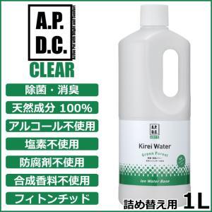 ポイント最大16倍! APDCクリア キレイウォーター グリーンフォレスト 詰替用 1L(除菌 消臭 天然成分100%)|koji