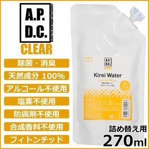 ポイント最大16倍! APDCクリア キレイウォーター シトラスミント 詰替用 270ml(除菌 消臭 天然成分100%)|koji